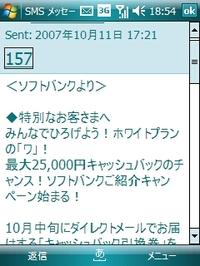 20071011185457