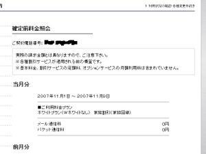20071110_04
