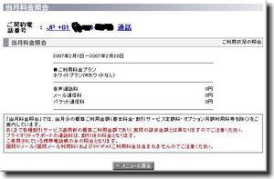 20070301_02