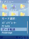 Pcsuite02_1