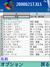 Quickoffice_01